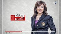 برنامج صالة التحرير حلقة الاحد 23-7-2017 مع عزة مصطفي