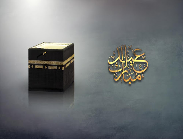 eid mubarak urdu pics