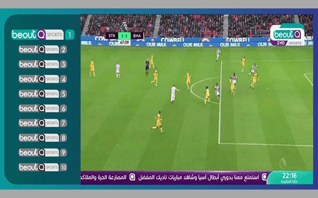 شاهد كأس العالم عبر قنوات beoutQ عبر الموقع الرسمي من خارج السعودية وبكل سهولة