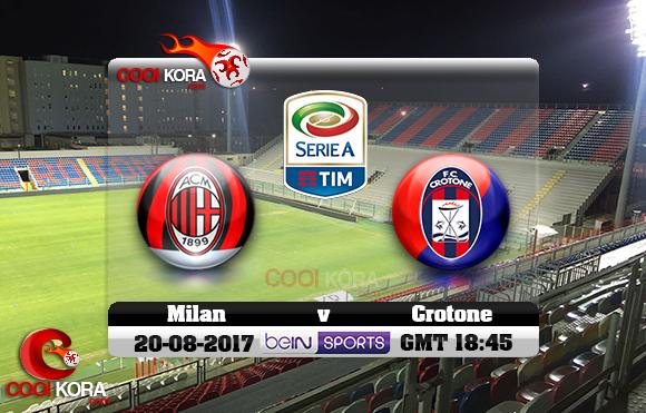 مشاهدة مباراة كروتوني وميلان اليوم 20-8-2017 في الدوري الإيطالي