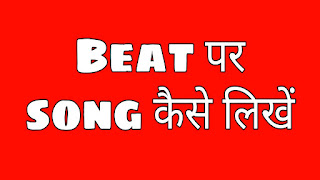 Beats par song kaise likhe