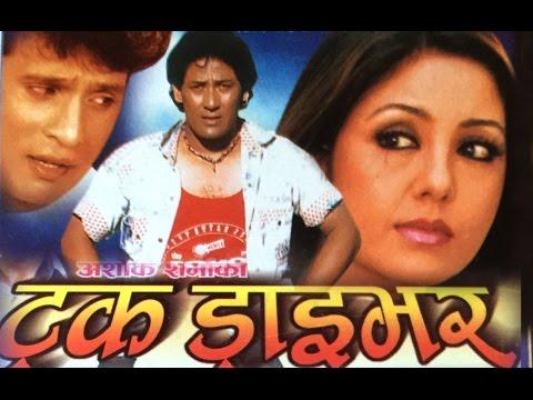 Nepali Movie - Truck Driver