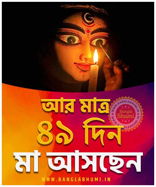 Maa Asche 49 Days Left, Maa Asche Bengali Wallpaper