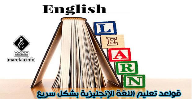 قواعد تعليم اللغة الإنجليزية بشكل سريع