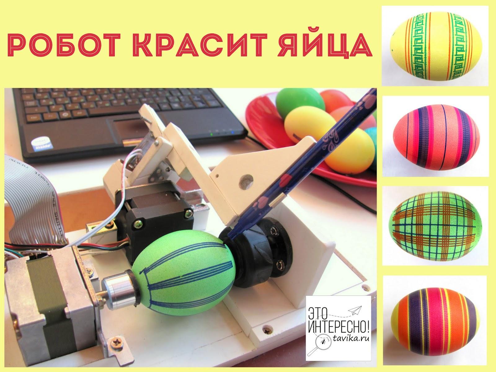 Поделки к Пасхе - робот для раскрашивания яиц