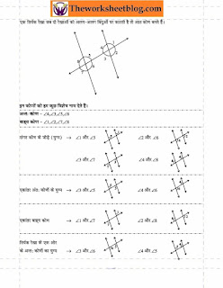 lines and angles class 5 ,6,7,8 worksheet