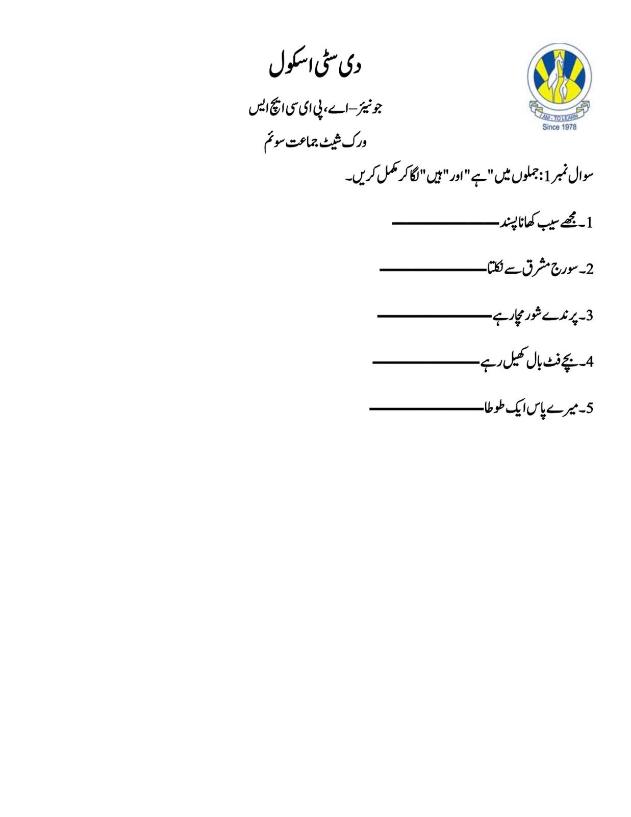 hight resolution of Class 3 Urdu Worksheet