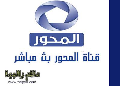 البث المباشر قناة الحياة