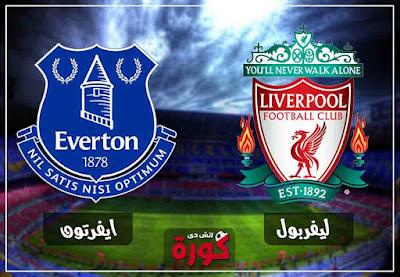 بث مباشر مباراة ليفربول وإيفرتون اليوم