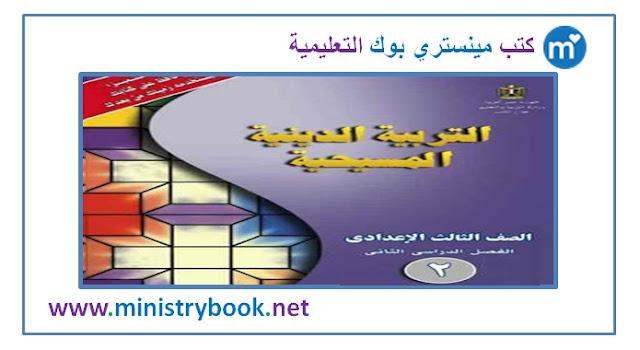 كتاب الدين المسيحي للصف الثالث الاعدادي الترم الثاني 2019