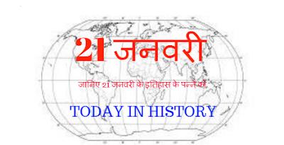 21 January Aaj Ka Itihas