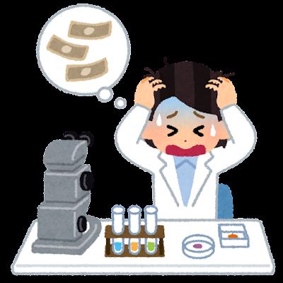 資金不足に悩む研究者のイラスト(女性)