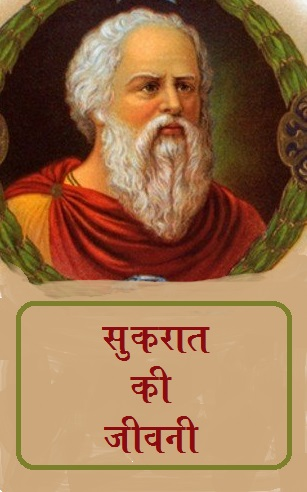 Download Biography Of Socrates book in Hindi PDF