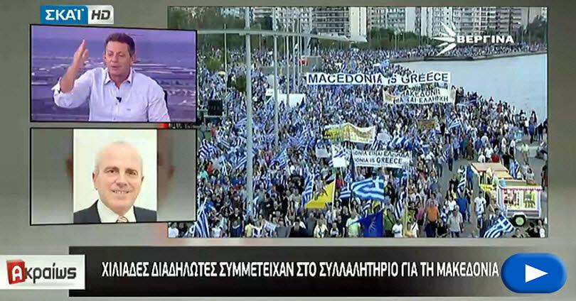 Πετρόπουλος για Συλλαλητήριο: Ένα Καρναβάλι Είναι