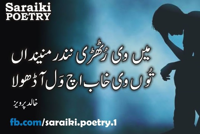 saraiki poetry in urdu