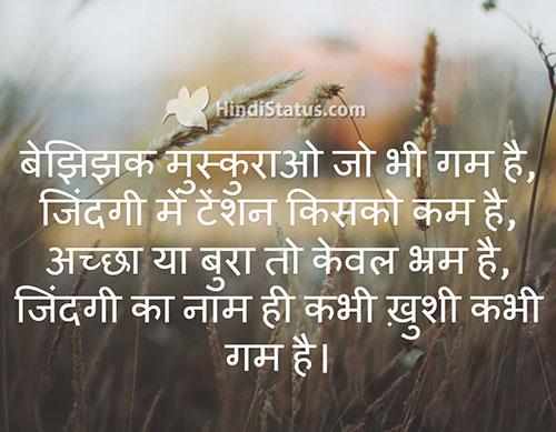 Feel Free Smile - HindiStatus