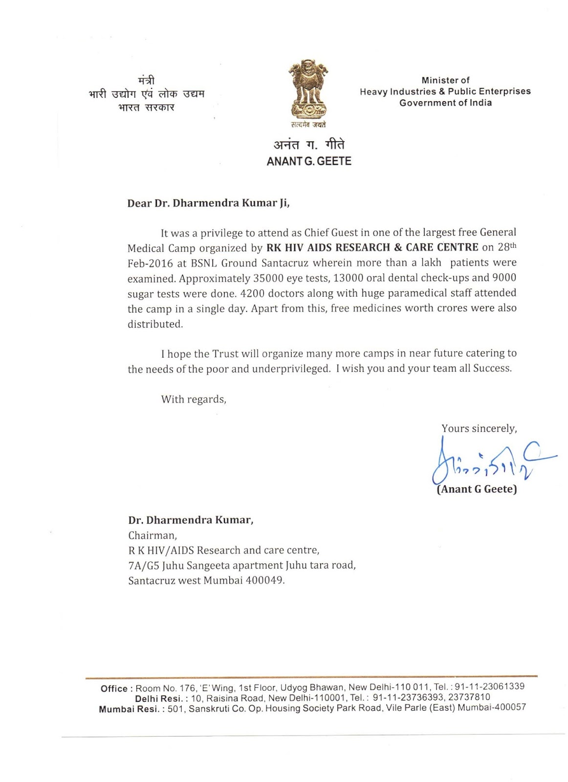 Appreciation letter to rk hiv aids research and care centre appreciation letter by minister of heavy industries public interprises goverment of india shri anant g geete to rk hiv aids research and care centre for spiritdancerdesigns Image collections