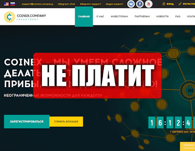 Скриншоты выплат с хайпа coinex.company