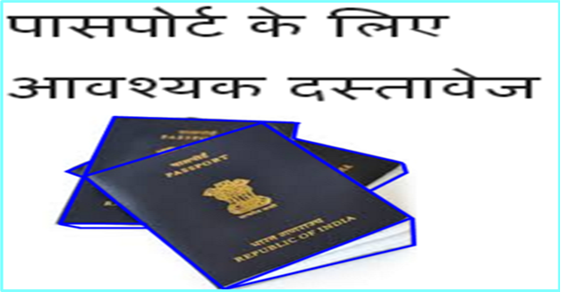 Passport ke liye jaruri document