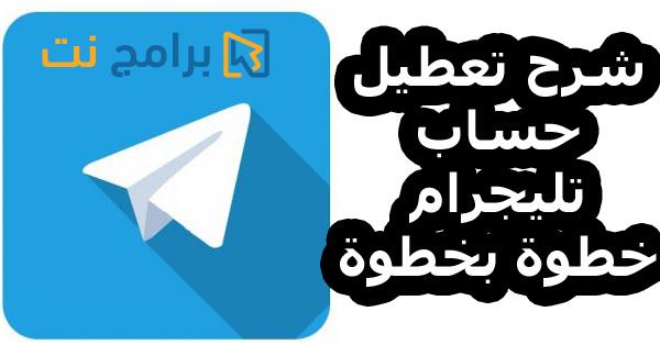 شرح طريقة تعطيل حساب تلغرام نهائيا - حذف نهائي Telegram
