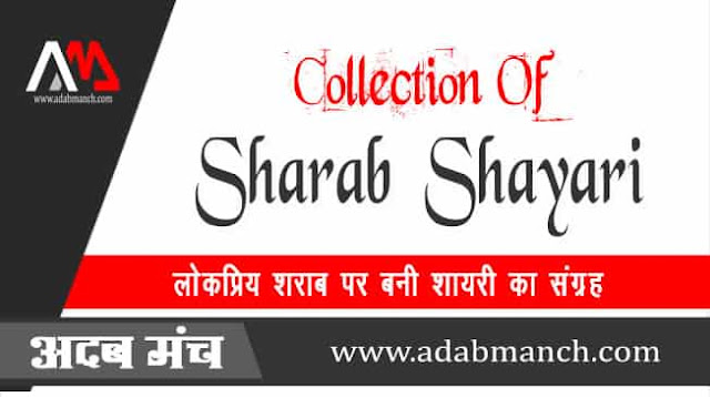 Collection-Of-Sharab-Shayari