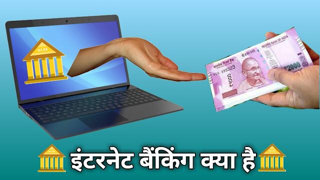 Internet Banking Kya hai, Net Banking kya hai, Internet banking use, Internet banking ke liye apply kaise kre, How to apply for net banking