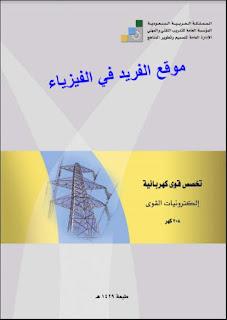 تحميل كتاب إلكترونيات القوى نظري pdf تخصص قوى كهربائية، تخصص قوى كهربائية، شرح إلكترونيات القوى نظري، دوائر التحكم، عواكس القدرة، إلكترونيات قوى، كتب هندسة كهربائية