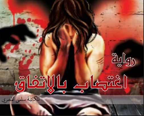 رواية اغتصاب بالإتفاق - سلمى المصري