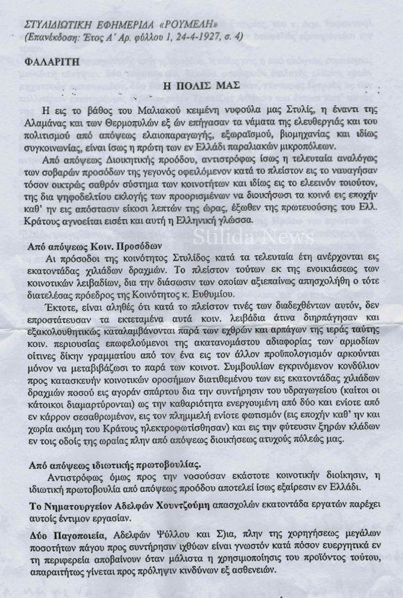 Στυλιδιώτικη Εφημερίδα «ΡΟΥΜΕΛΗ» του 1927
