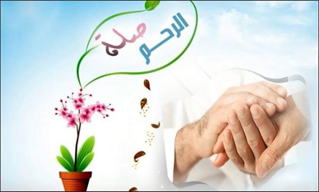 صلة الرحم - من ميراث الرسول صلى الله عليه وسلم