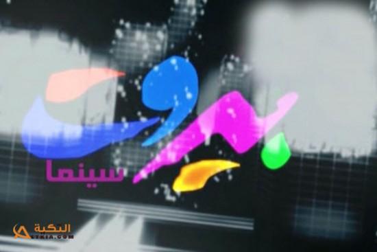 BEIRUT CINEMA - Frequency Nilesat