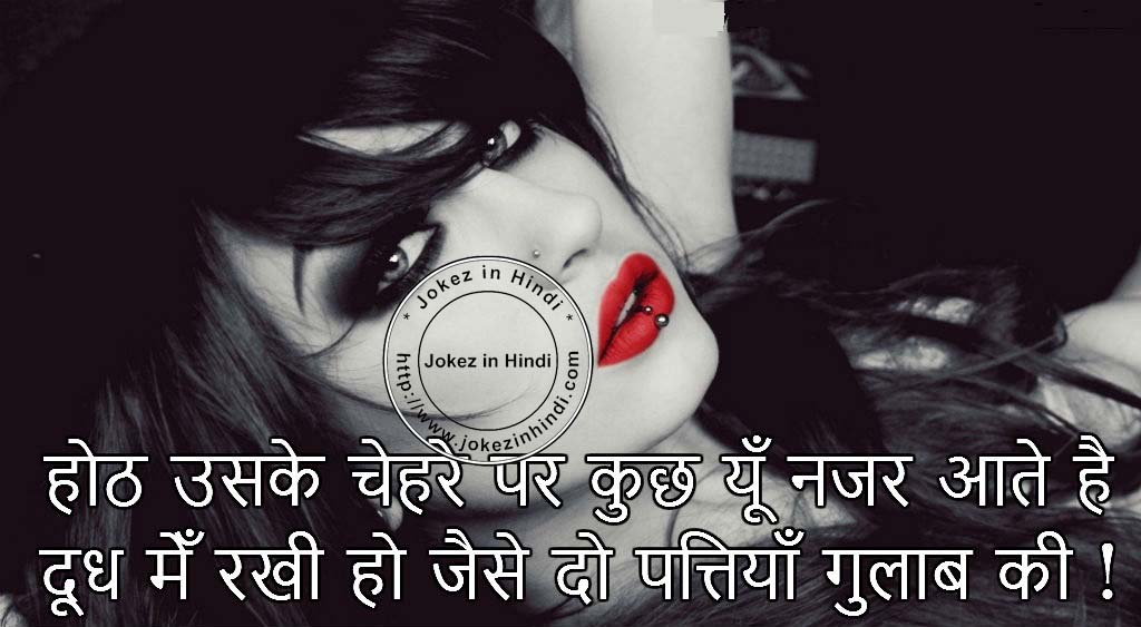 Love Shayari in Hindi – होठ उसके चेहरे पर