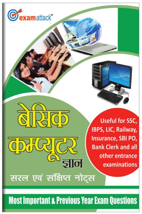 कंप्यूटर बेसिक नॉलेज पीडीऍफ़ पुस्तक  | Basic Computer Book in Hindi PDF Free Download