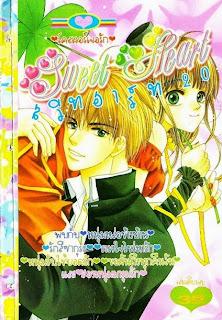 Sweet Heart เล่ม 20