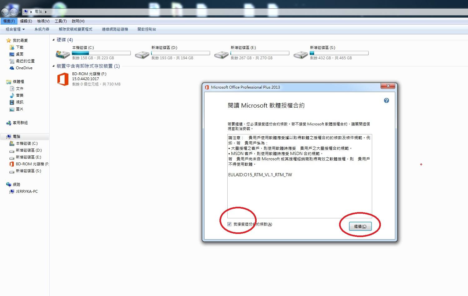 microsoft project 2013 繁體 中文 破解