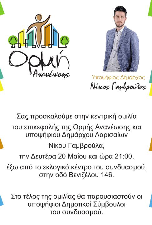 Σήμερα η κεντρική ομιλία του Νίκου Γαμβρούλα