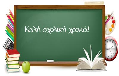 Τι πρέπει να προσέξουν οι εκπαιδευτικοί στην ομιλία των μαθητών; Της Λογοθεραπεύτριας Ξένιας Ουσάκοβα.