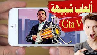 اليك 5 ألعاب شبيهة بلعبة حرامي السيارات GTA