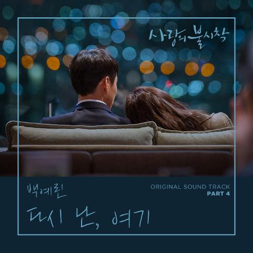 Yerin Baek - Crash Landing on You OST Part.4 [FLAC   MP3 320 / WEB]