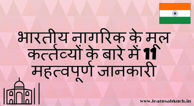 भारतीय नागरिक के मूूल कर्त्तव्यों के बारे में 11 महत्वपूर्ण जानकारी