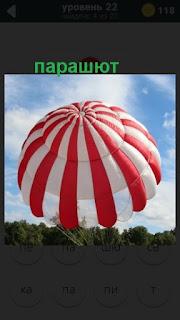 в воздухе раскинулся цветной парашют на 22 уровне 470 слов