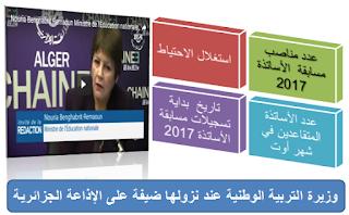 فيديو - وزيرة التربية عند نزولها اليوم في حصة ضيف التحرير