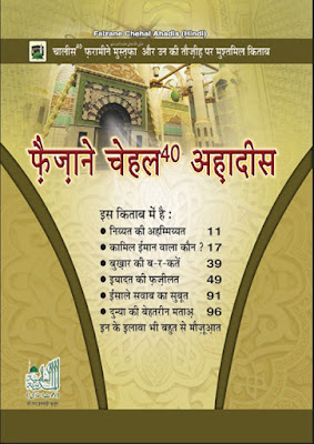 Download: Faizan-e-Chihal 40 Ahadees pdf in Hindi