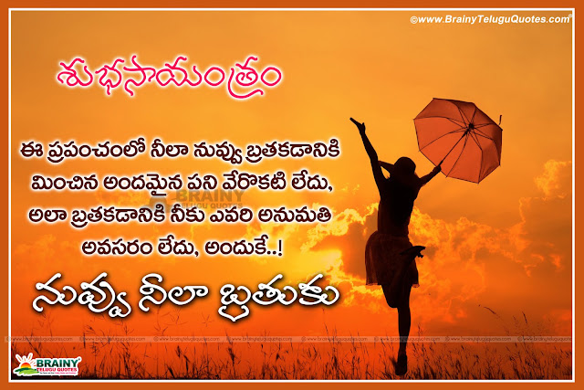 Here is a Beautiful Evening Quotes and Messages in Telugu Language, Famous Telugu Quotations with Good Evening Captions,motivation good evening telugu quotes, good evening sayings in telugu, great evening quote in telugu, evening motivational messages in telugu, inspirational evening thoughts in telugu, Best telugu Whatsapp good evening status, Top Telugu Good Evening Wallpapers Free, Motivated Telugu Evening Quotes and Sayings in Telugu, Good Evening Sayings for Her, Telugu Popular Quotes and Nice Pics.