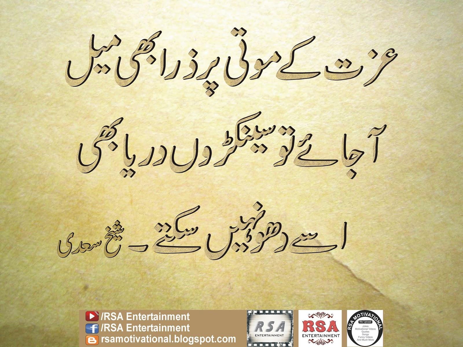 RSA MOTIVATIONAL: Sheikh Sadi | Aqwale Zareen | Quotes