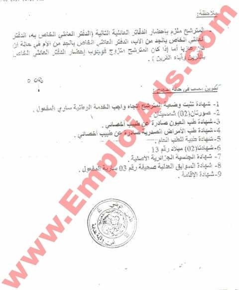 اعلان مسابقة لتوظيف الملازمين الاوائل للشرطة ذكور واناث ولاية عنابة جوان 2017
