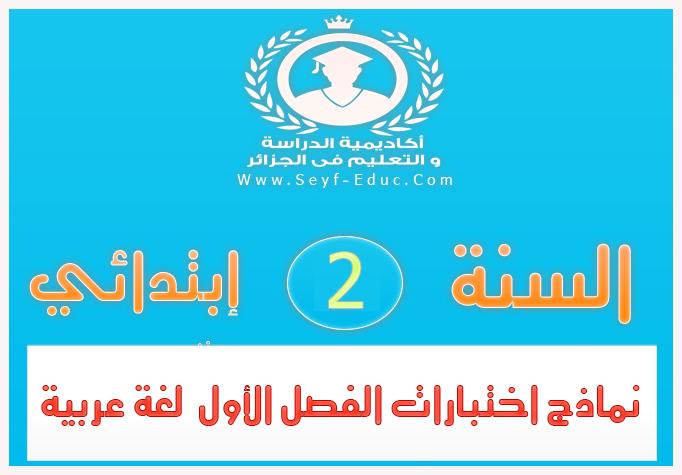 اختبارات الفصل الأول للسنة الثانية إبتدائي لغة عربية الجيل الثاني