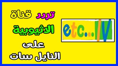 تردد قناة etc الاثيوبية المفتوحة على نايل سات دوري ابطال أوروبا
