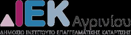 ΔΙΕΚ Αγρινίου : Παράταση για τις προσωρινές αιτήσεις εγγραφής στις νέες  ειδικότητες | Νέα από το Αγρίνιο και την Αιτωλοακαρνανία-AgrinioLike