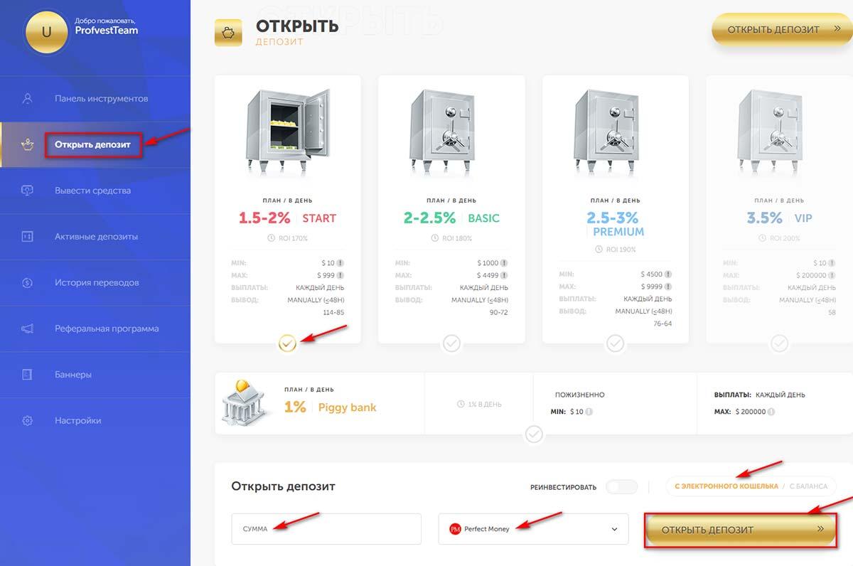 Создание депозита в Cryptowl